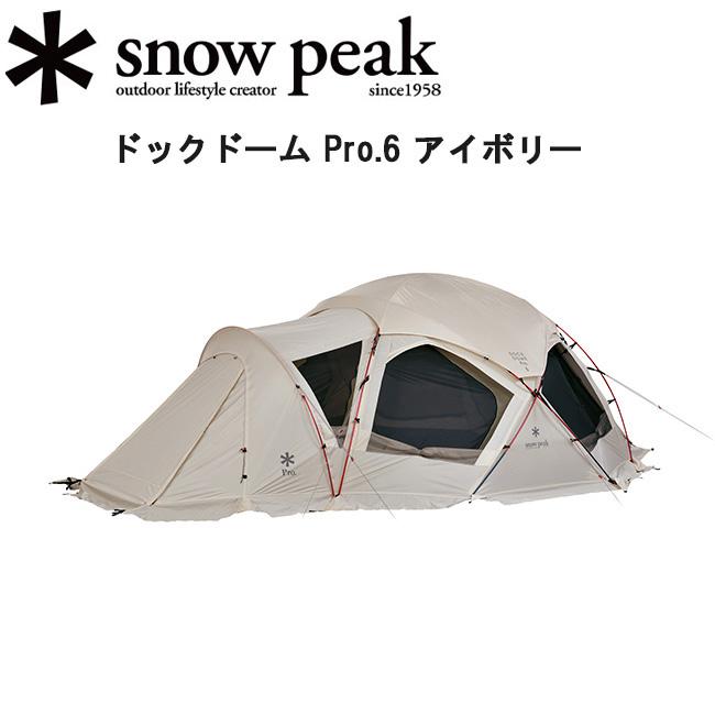 スノーピーク (snow peak) ドックドーム Pro.6 アイボリー DOCK DOME PRO.6 IVORY/SD-507IV 【SP-TENT】 お買い得 【clapper】