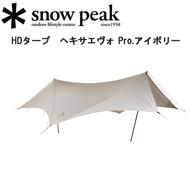 ★ スノーピーク (snow peak) HDタープ ヘキサエヴォ Pro.アイボリー HD TARP HEXA EVO PRO. IVORY/TP-260IV 【SP-TARP】 お買い得