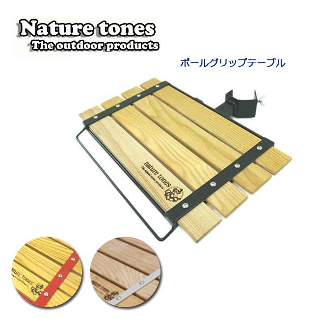 Nature Tones/ネイチャートーンズ ポールグリップテーブル PG-R/B/I 【FUNI】【TABL】 テーブル 小型テーブル アウトドア キャンプ BBQ お買い得 【clapper】