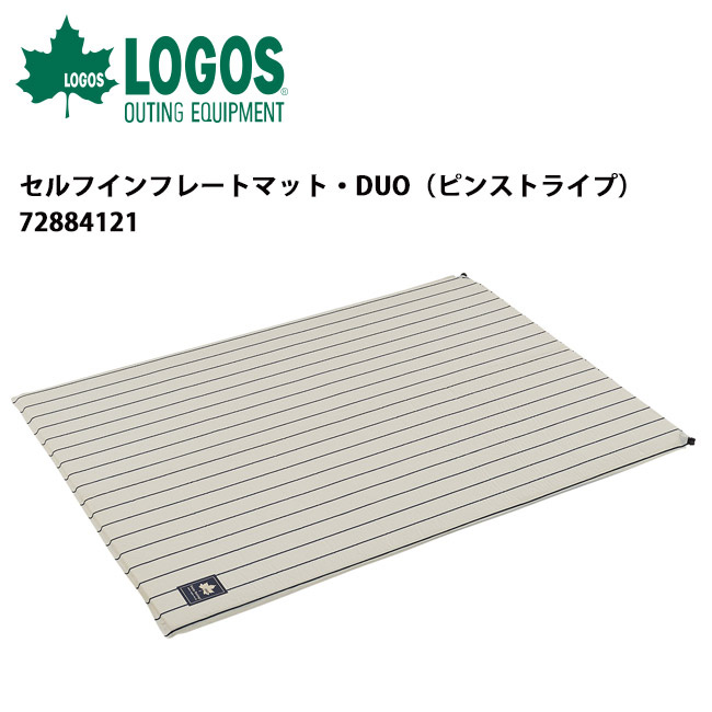 ロゴス LOGOS セルフインフレートマット・DUO(ピンストライプ) 72884121 【LG-SLEP】 【clapper】