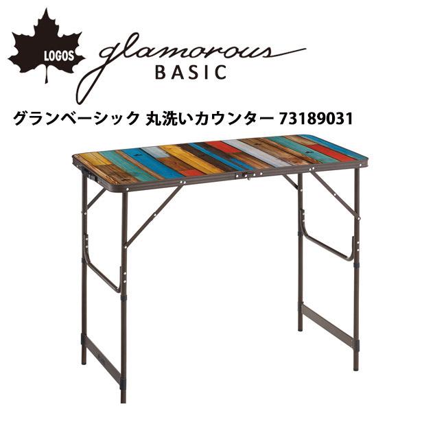 即日発送 ロゴス LOGOS グランベーシック 丸洗いカウンター 73189031 【LG-FUNI】
