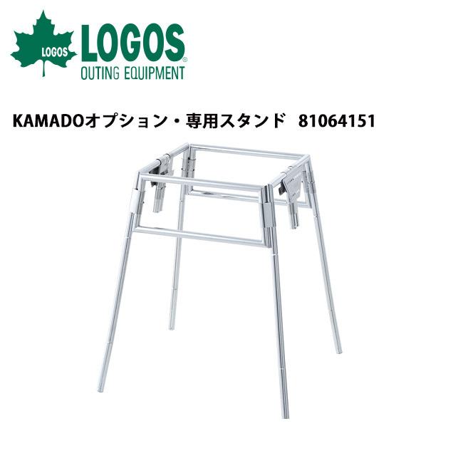 ★ ロゴス LOGOS KAMADOオプション・専用スタンド 81064151 【LG-GLIL】