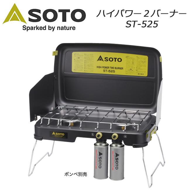 即日発送 SOTO/ソト ハイパワー2バーナー ST-525 【BBQ】【GLIL】新富士バーナー バーナー アウトドア BBQ お買い得