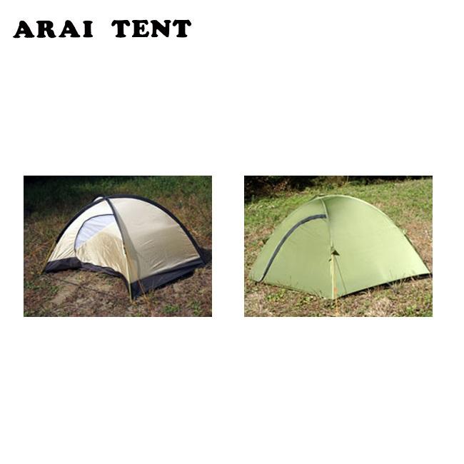 ARAI TENT アライテント オニドーム 1  1人用 フライシートカラー フォレストグリーン【TENTARP】【TENT】 【clapper】
