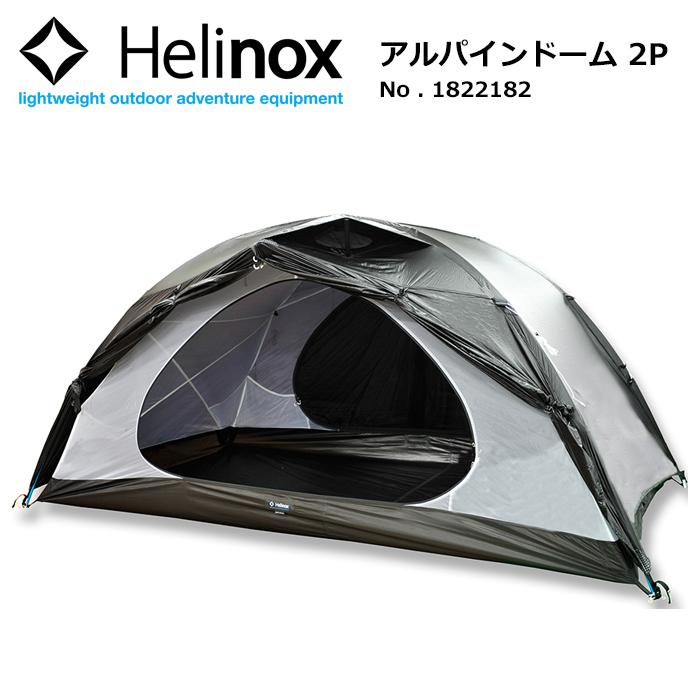 日本正規品 ヘリノックス HELINOX アルパインドーム 2P 1822182 【TENTARP】【TENT】 テント ドーム型テント キャンプ アウトドア 【clapper】