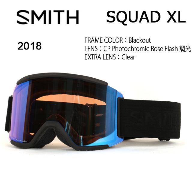 即日発送 2018 スミス SMITH OPTICS SQUAD XL ゴーグル Blackout/CP Photochromic Rose Flash 調光/Clear 【ゴーグル】ラージフィット アジアンフィット