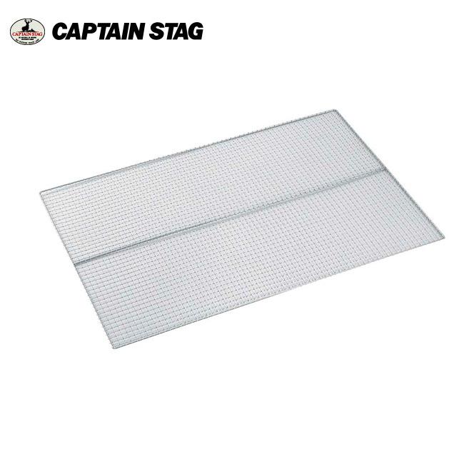 即日発送 キャプテンスタッグ CAPTAIN STAG グレービーバーベキューアミ1号 M-6591 バーベキュー網 バーベキュー 焼肉  アウトドア キャンプ 用品
