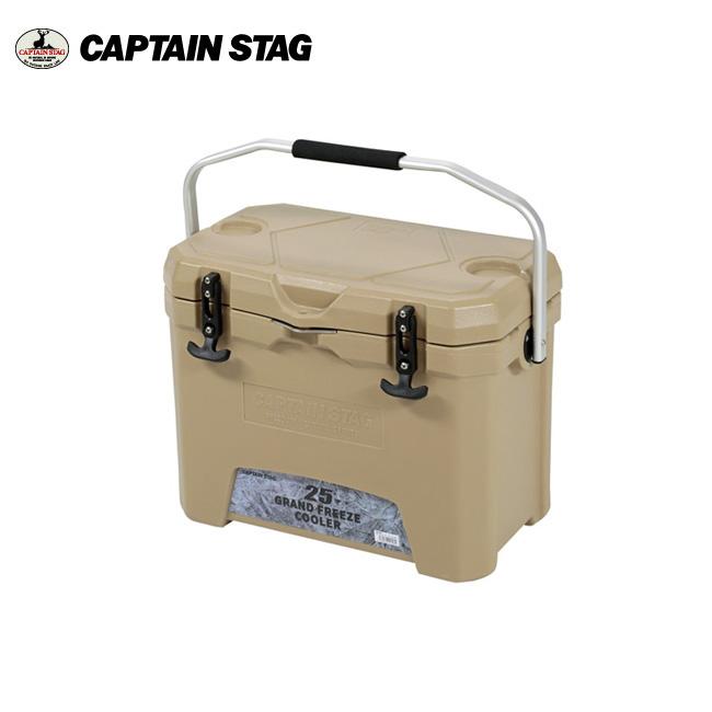 即日発送 キャプテンスタッグ CAPTAIN STAG グランドフリーズ クーラー25 UE-65 【BBQ】【CZAK】クーラーボックス バーベキュー 焼肉 アウトドア キャンプ