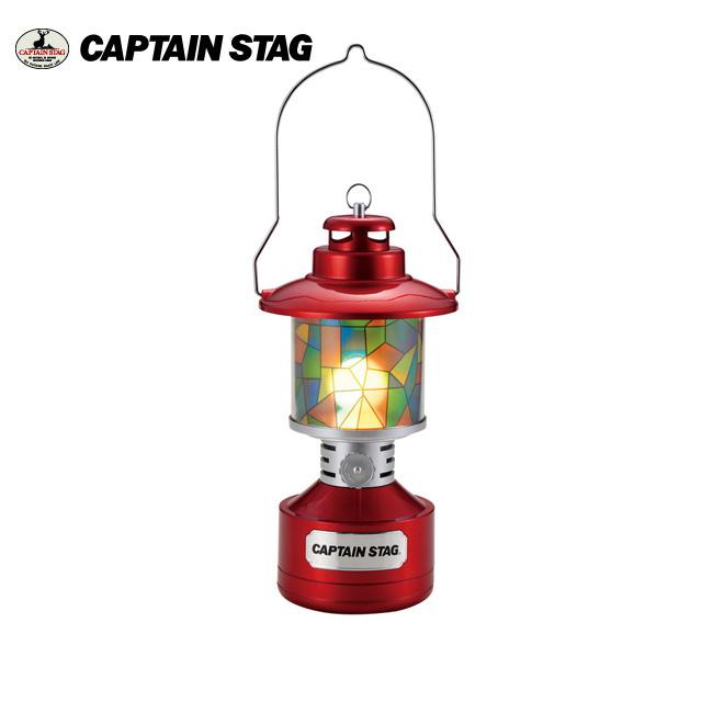 即日発送 キャプテンスタッグ CAPTAIN STAG ツインライト LEDランタン(ステンドグラス風シート付)(レッド) UK-4032 【LITE】ランタンバーベキュー アウトドア キャンプ