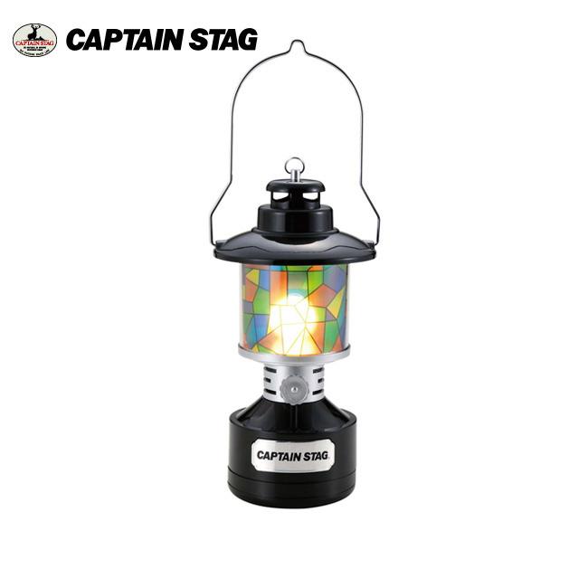 即日発送 キャプテンスタッグ CAPTAIN STAG ツインライト LEDランタン(ステンドグラス風シート付)(ブラック) UK-4033 【LITE】ランタンバーベキュー アウトドア キャンプ