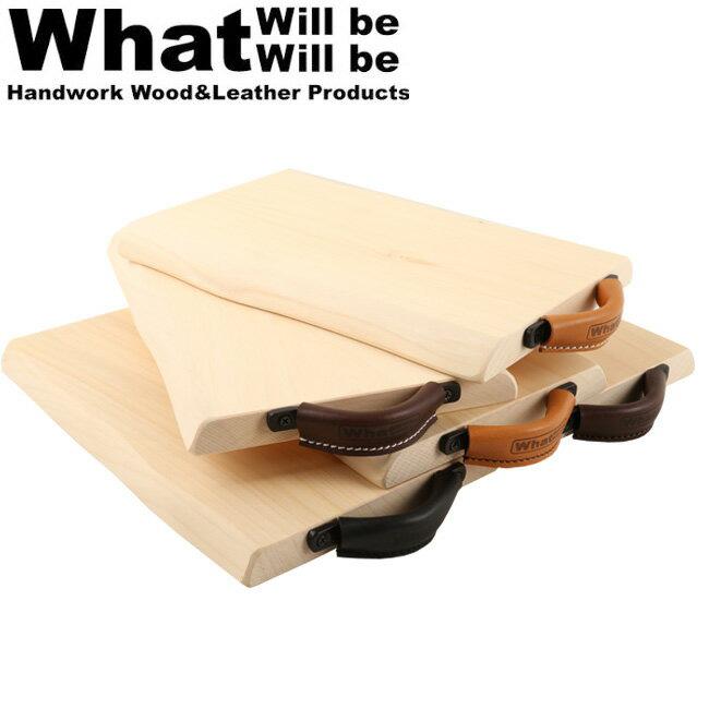 What will be will be ワット ウィル ビー ウィル ビー まな板 無垢天然木一枚板カッティングボード 【BBQ】【CZAK】アウトドア 【clapper】