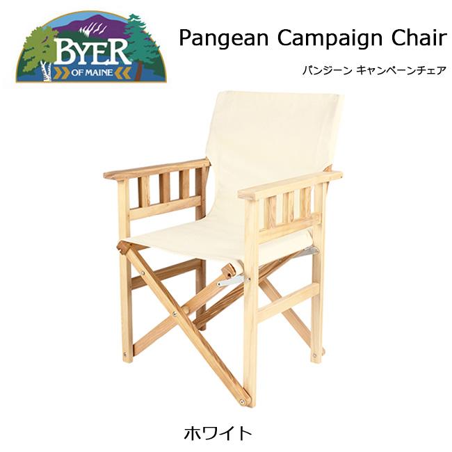 即日発送 バイヤーオブメイン Byer of Maine チェア Pangean Campaign Chair パンジーン キャンペーンチェア ホワイト 12410073010000 【FUNI】【CHER】イス 椅子 ガーデン 家具 キャンプ