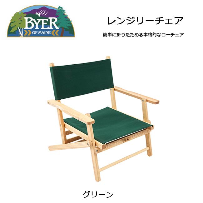 バイヤーオブメイン Byer of Maine チェア レンジリーチェア グリーン 12410076007000 【FUNI】【CHER】イス 椅子 ガーデン 家具 キャンプ 【clapper】
