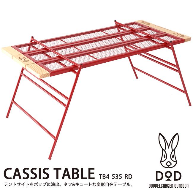 即日発送 DOD ドッペルギャンガー テーブル CASSIS TABLE カシステーブル レッド TB4-535-RD 【FUNI】【TABL】 テーブル アウトドア キャンプ