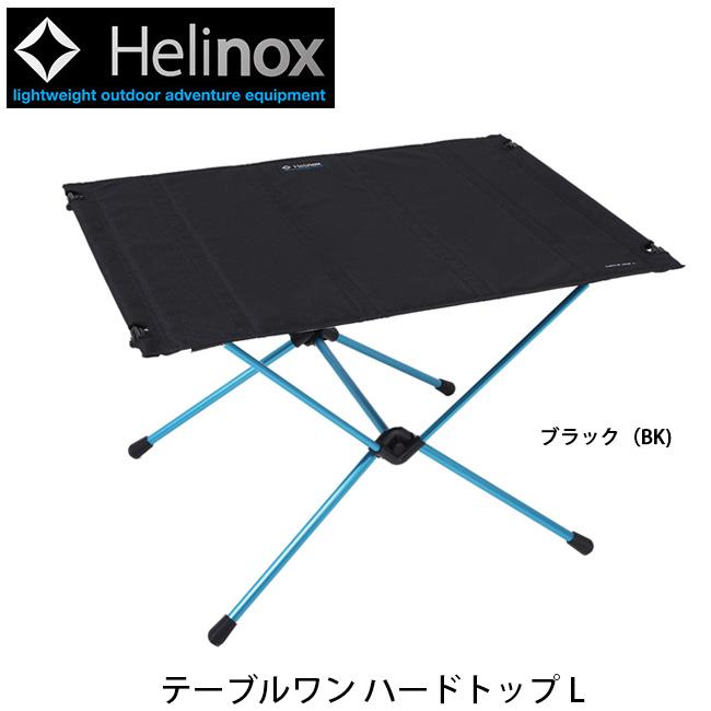 ★ ヘリノックス HELINOX テーブルワン ハードトップ L 1822212 【FUNI】【TABL】