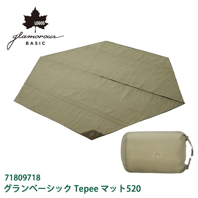 ロゴス LOGOS グランベーシック Tepee マット520 71809718 【LG-TENTARP】 【clapper】