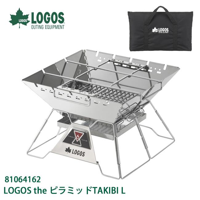 即日発送 ロゴス LOGOS LOGOS The ピラミッドTAKIBI L 81064162 【LG-GLIL】