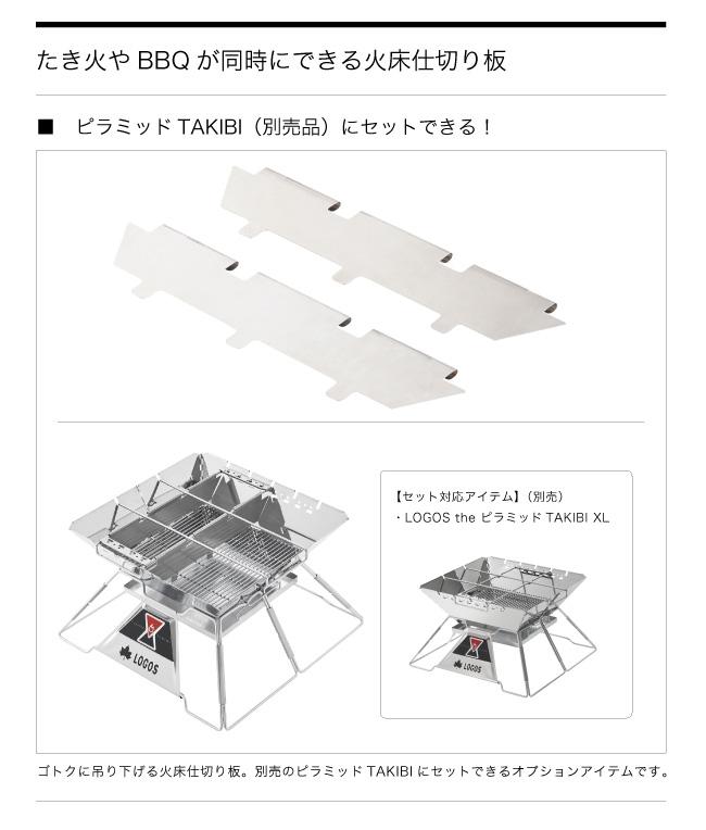 即日発送 ロゴス LOGOS チャコールデバイダーXL for ピラミッド (2pcs) 81064169
