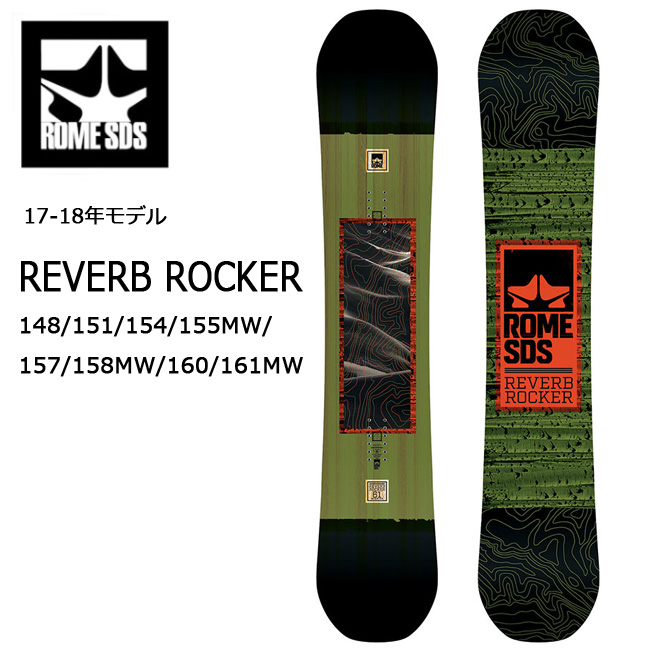 即日発送 17-18 ROME ローム スノーボード REVERB ROCKER 【板】
