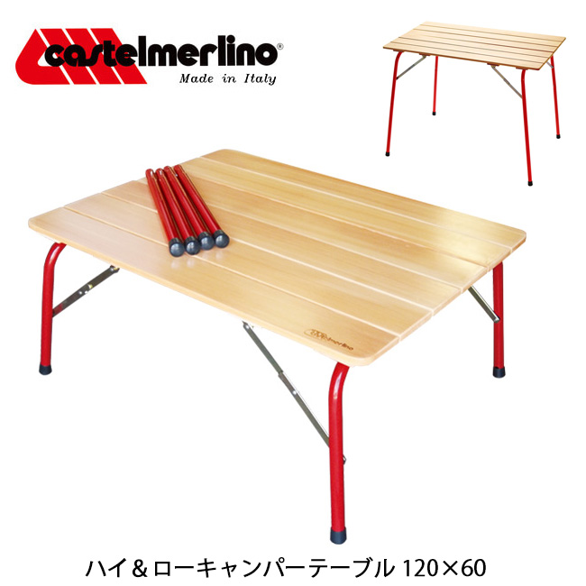 Castelmerlino カステルメルリーノ テーブル ハイ&ローキャンパーテーブル 120×60 20054 【FUNI】【TABL】 【clapper】