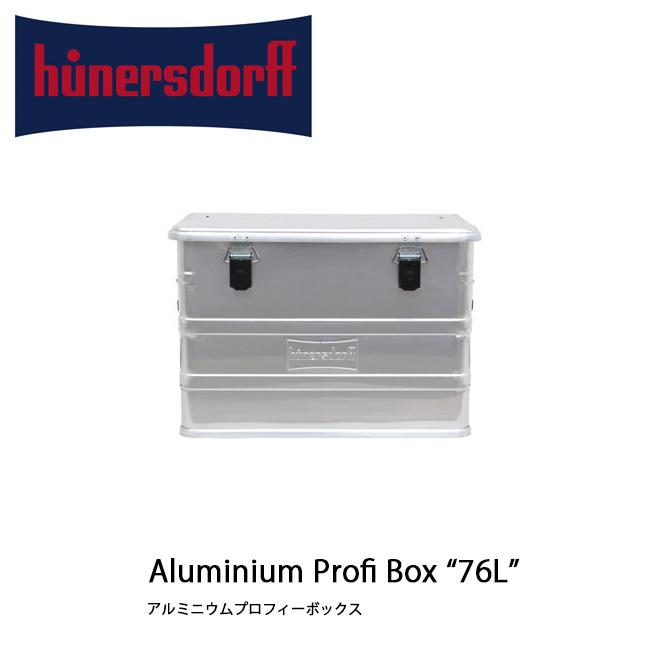 hunersdorff ヒューナースドルフ コンテナー Aluminium Profi Box (76L) アルミニウムプロフィーボックス(76L) 328376 【雑貨】収納ケース アルミ インテリア おしゃれ ヒューナスドルフ 【clapper】