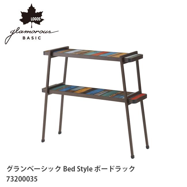 ロゴス LOGOS グランベーシック Bed Style ボードラック 73200035 【LG-FUNI】 【clapper】