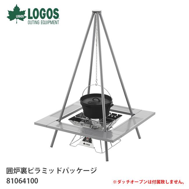 ロゴス LOGOS 囲炉裏ピラミッドパッケージ 81064100 【LG-GLIL】 【clapper】
