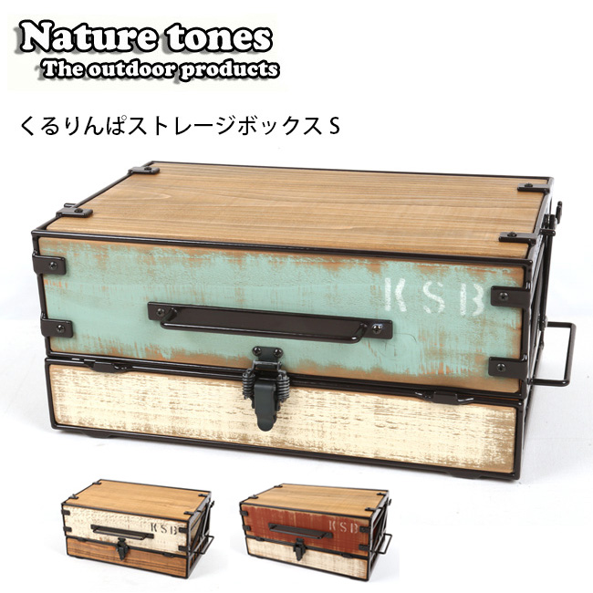 Nature Tones/ネイチャートーンズ 収納ボックス くるりんぱストレージボックス S 【FUNI】【FZAK】アウトドアラック 収納