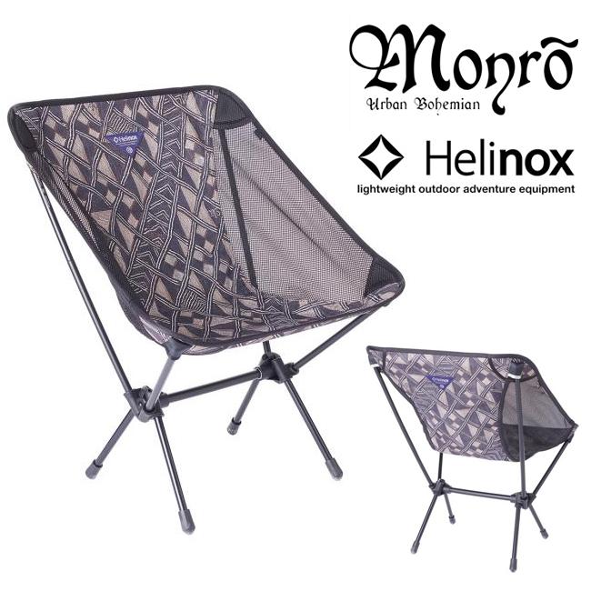 即日発送 Monro モンロー チェア 椅子 CHAIR ELITE (ポエム) Brown 181010011 【FUNI】【CHER】