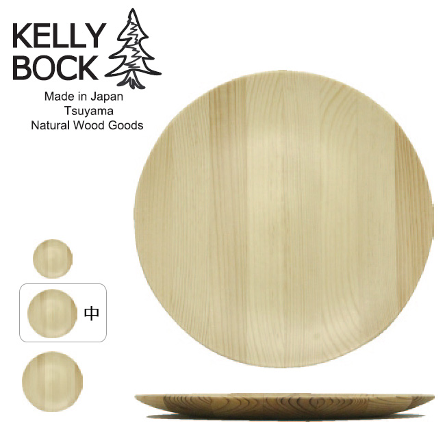 KELLY BOCK ケリーボック 木製ラウンドプレート中 無地(ロゴなし) KBM002M