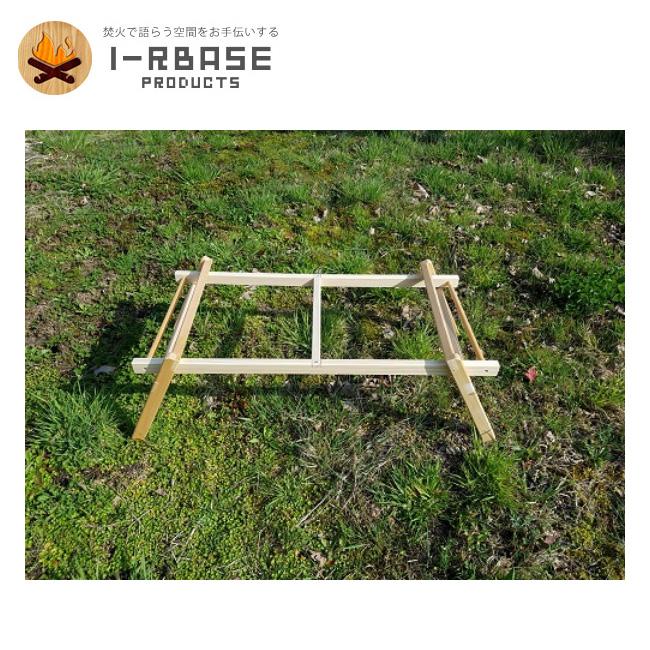 i-Rbase アイアールベース RACK1wide ラダー900(無塗装) 【天然木/スタンド/アウトドア/キャンプ/ラック】