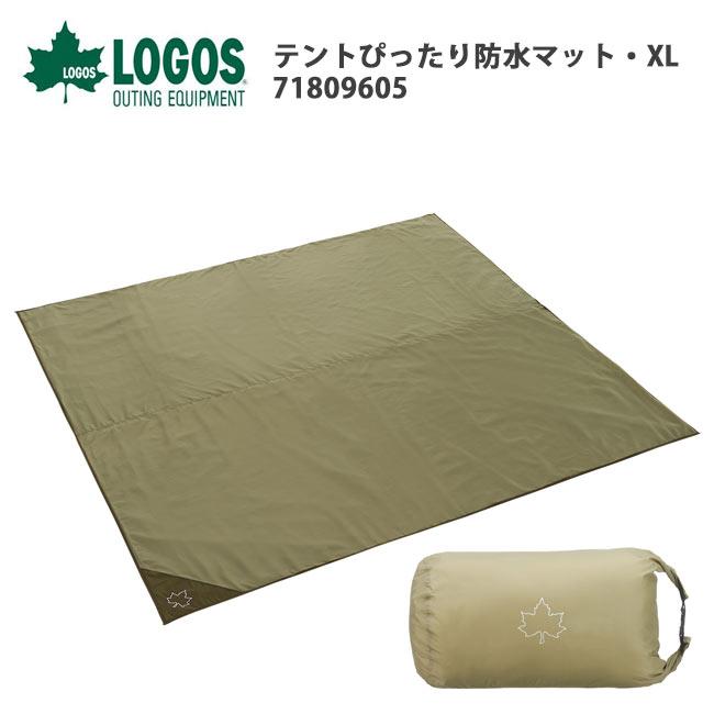 ★ LOGOS ロゴス テントぴったり防水マット XL 71809605 【キャンプ/アウトドア/グランドシート】
