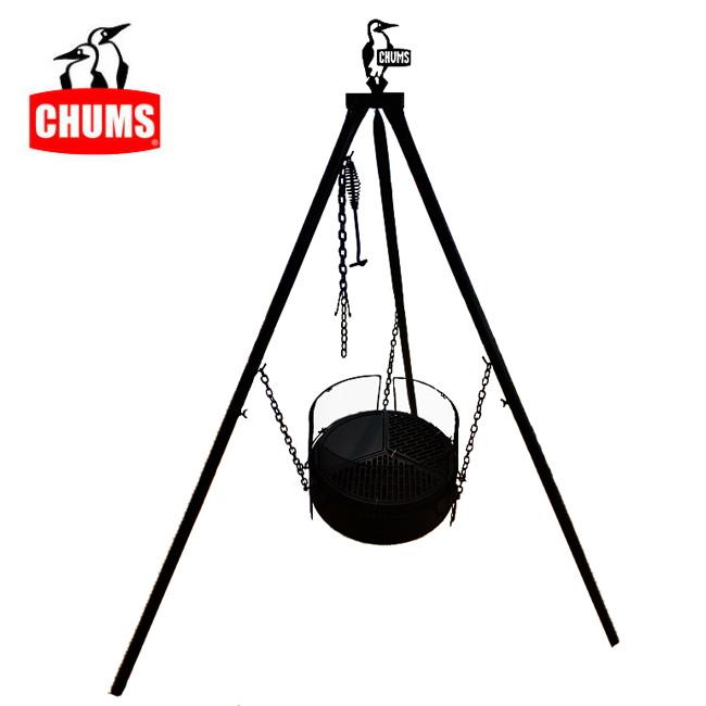★ CHUMS チャムス CHUMS BBQ Tripod チャムスバーベキュートライポッド CH62-1285 【アウトドア/バーベキュー/キャンプ】