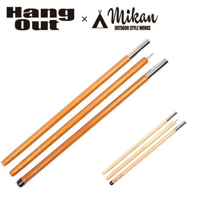 Hang Out × Mikan コラボ Wood Pole 2400 MKN-H2400 ハングアウト × ミカン 【アウトドア/キャンプ/天然木/ウッドポール】 【clapper】