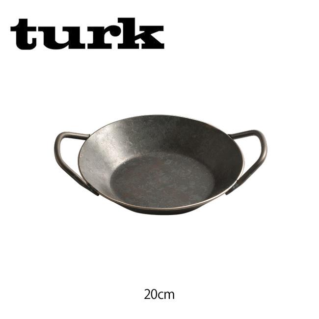 ★ turk ターク クラシックグリルパン 20cm 【アウトドア/キャンプ/料理】