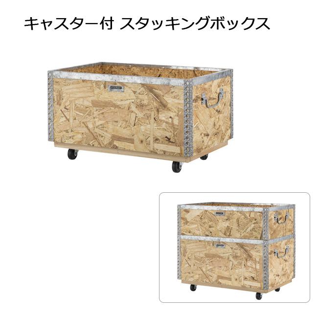 東谷 あづまや キャスター付 スタッキングボックス L LFS-172 【アウトドア/収納/箱/ボックス】 【clapper】