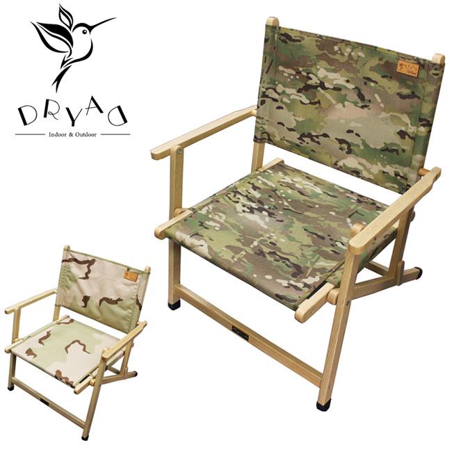 ★ DRYAD ドリュアス ディレクターチェア 52-1001 【アウトドア/キャンプ/椅子】