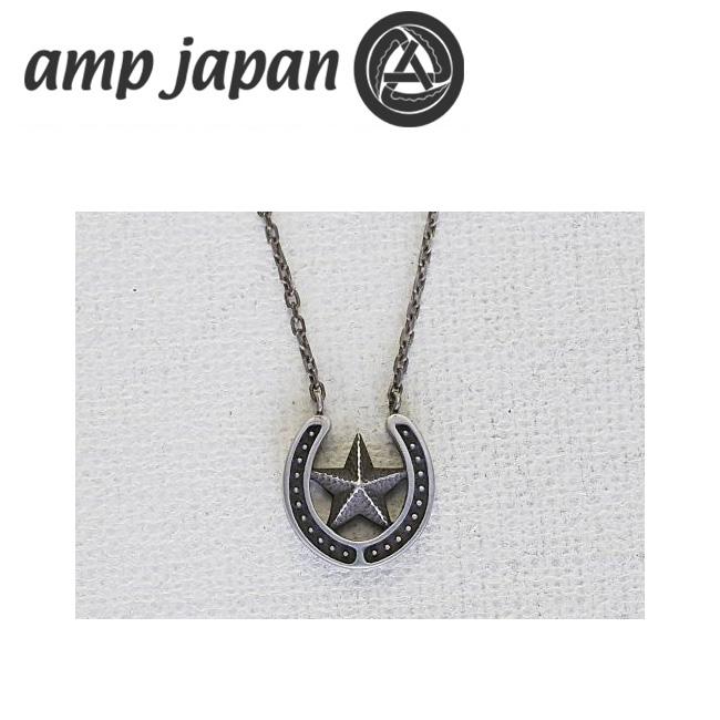 amp japan アンプジャパン Horseshoe Star NC ホースシュースターネックレス HYJK-141 【アウトドア/ネックレス/アクセサリー/チェーン】 【clapper】