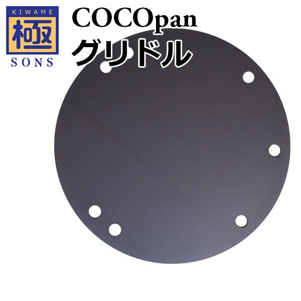 極SONS COCOpan グリドル C109-001 【アウトドア/キャンプ/フライパン/調理】