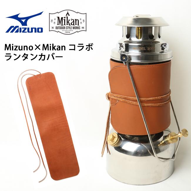 Mizuno ミズノ × Mikan ミカン コラボ ランタングローブカバー 1GJYG70331 【アウトドア/キャンプ/おしゃれ/ランタン/レザー】