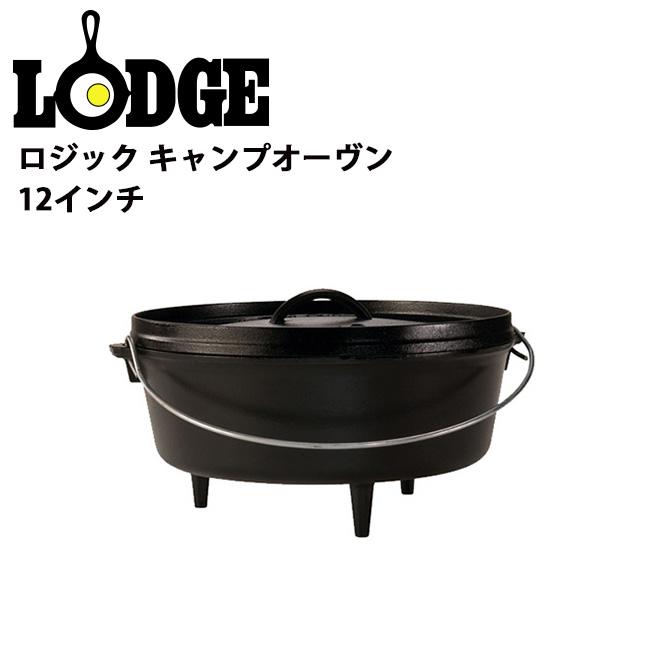 ★ LODGE ロッジ ダッチオーブン LODGE ロッジ ロジック キャンプオーヴン/1033505/12インチ