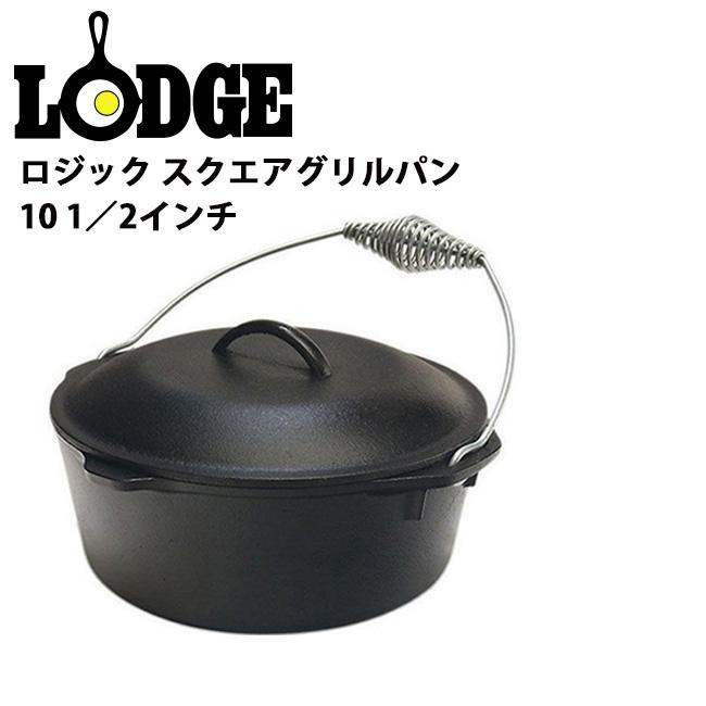 LODGE ロッジ LODGE(ロッジ) ダッチオーブン 10-1/4 L8DO3 1033501000008 【clapper】