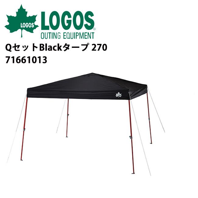 【ロゴス/LOGOS】 テント&タープ/QセットBlackタープ 270/71661013【LG-TARP】 お買い得 【clapper】