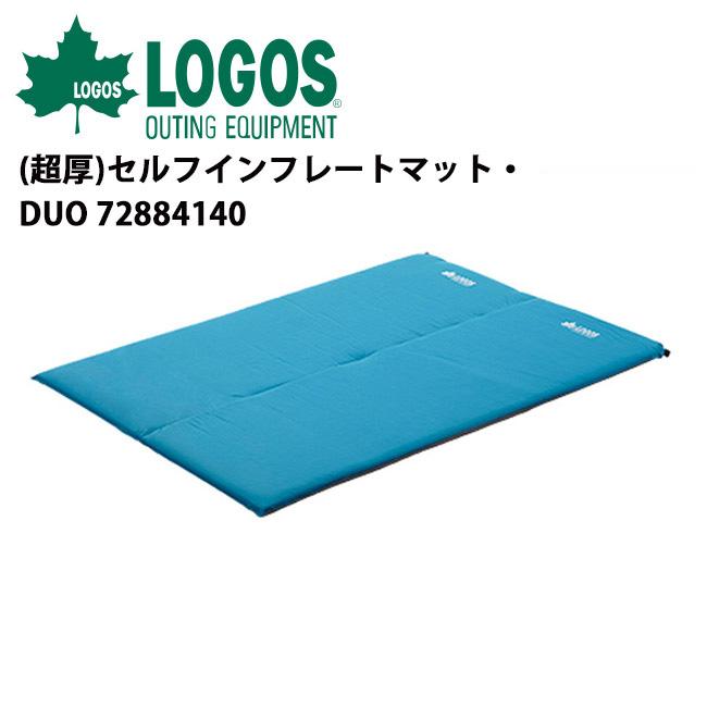 【ロゴス/LOGOS】 マット/(超厚)セルフインフレートマット・DUO/72884140【LG-SLPG】 お買い得 【clapper】