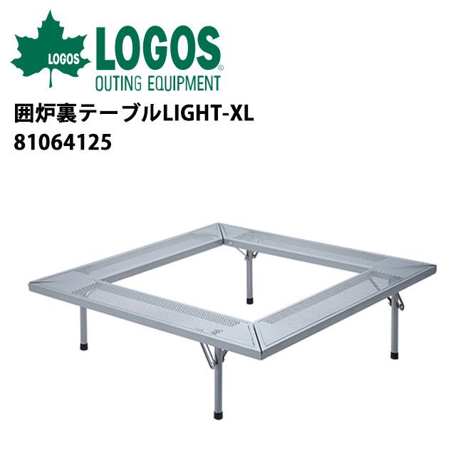 即日発送 【ロゴス/LOGOS】 バーベキュー&クッキング/囲炉裏テーブルLIGHT-XL/81064125【LG-STOV】 お買い得