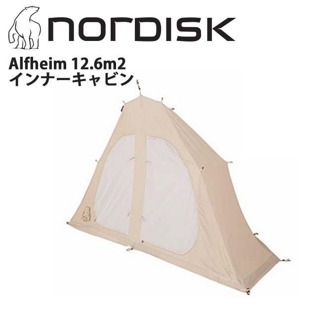 即日発送 【ノルディスク/NORDISK】 Alfheim 12.6m2 インナーキャビン アルフェイム 12.6用インナーキャビン【ND-TENT】【TENTARP】【TENT】 お買い得