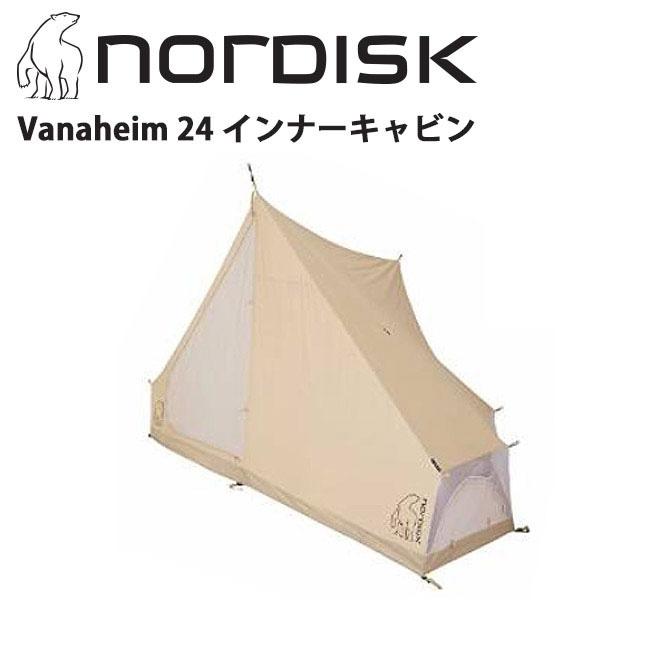 【全品エントリーでプラス5倍 4/9 20時~】ノルディスク NORDISK Vanaheim 24 インナーキャビン【ND-TENT】
