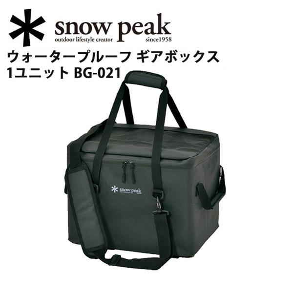 ★ 【スノーピーク/snow peak】ウォータープルーフ ギアボックス 1ユニット BG-021 【SP-COTN】 お買い得