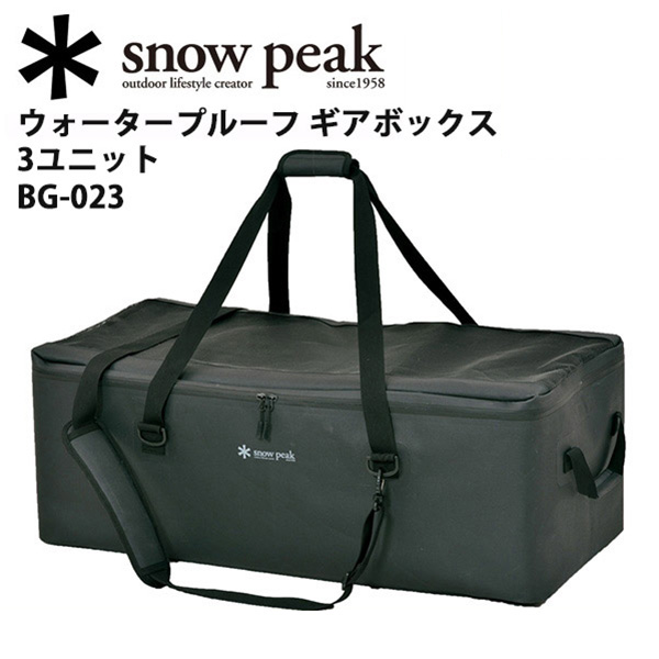 即日発送 【スノーピーク/snow peak】ウォータープルーフ ギアボックス 3ユニット BG-023 【SP-COTN】 お買い得