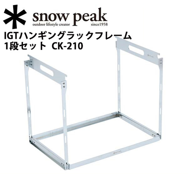 即日発送 【スノーピーク/snow peak】IGTシステムオプション/ファチャーオプション/IGTハンギングラックフレーム 1段セット/CK-210 お買い得